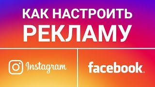 Реклама в instagram 2019 | Як налаштувати рекламу в instagram.