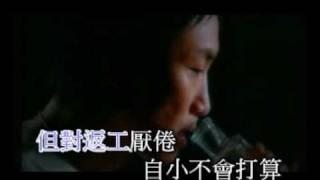 Ronald Cheng [ 鄭中基 ] - Rascal [ 無賴 ]