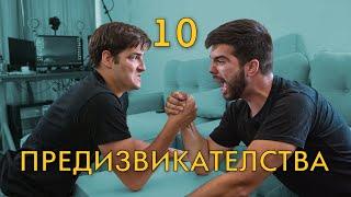 10 ПРЕДИЗВИКАТЕЛСТВА!