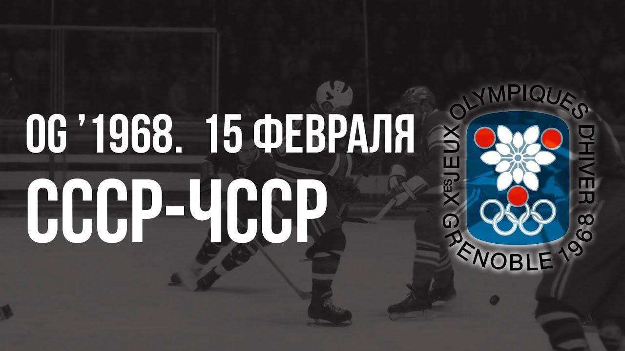 1968.02.15. СССР - Чехословакия. Олимпийские игры