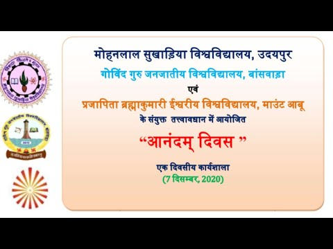 One Day workshop on Aanandam Diwas on 7th Dec. 2020, 11.00 AM