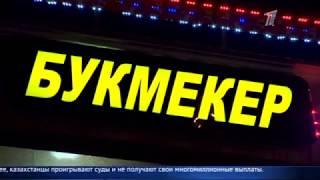 Букмекерские конторы не выплачивают казахстанцам выигрыш по ставкам