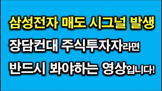 삼성전자 '단기'고점 가능성 체크. 주봉…