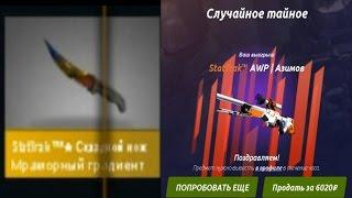 ForceDrop.net - ВЫПАЛ НОЖ И STATTRAK AWP АЗИМОВ! КУЧУ КЕЙСОВ ASSAULT! 3 ТАЙНЫХ! ТОП НОЖ!