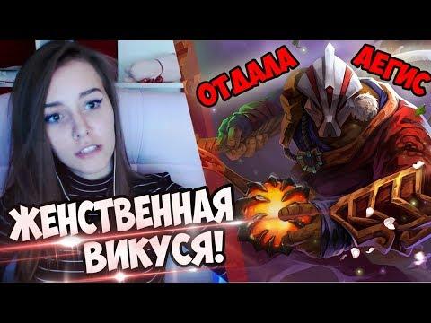 ЖЕНСТВЕННАЯ ВИКАРЕД! / ОТДАЛА АЕГИС ДЖАГЕ!