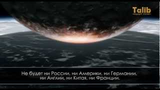 Судный день - Шейх Абудулхамид Кишик | Taalib.ru
