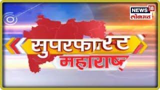 Top Morning Headlines   Marathi News   Superfast Maharashtra   July 25, 2019