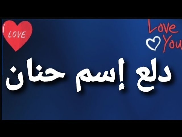 دلع إسم حنان Youtube