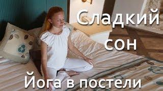 Йога в постели | Вечерний комплекс