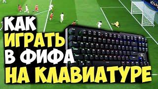 ЯК ГРАТИ НА КЛАВІАТУРІ У ФІФА (НАЛАШТУВАННЯ FIFA 20)