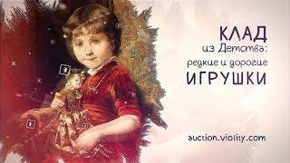 Клад из детства: редкие и дорогие игрушки. Аукцион Виолити 0+