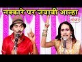 नक्कारे परे जवाबी आल्हा - Bhojpuri Nautanki NachProgramme | Bhojpuri Nautanki Songs