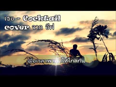 เธอ - Cocktail cover จาก อีฟ
