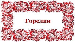 Народные игры. Горелки(, 2016-06-10T10:03:58.000Z)