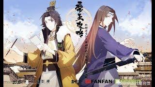 【BL】Di Gong Wang Lue 帝王攻略 el Emperador de La Estrategia de Remolque 4.30