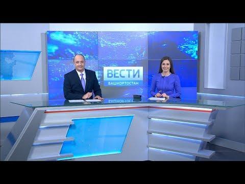Вести-Башкортостан - 10.04.18