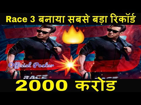 Race 3 official poster created biggest record | Race 3 2000 crore | Salman Khan