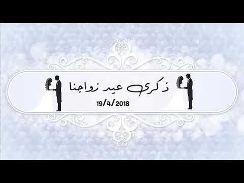 تصميم ذكرى عيد زواج Youtube