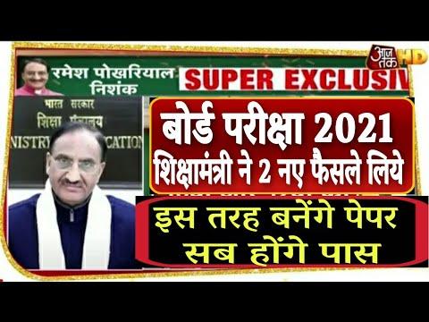 बोर्ड परीक्षा 2021 को लेकर 2 बड़े बदलाव,शिक्षामंत्री की बड़ी घोषणा/Board Exam 2021 News/Class 10th 12t