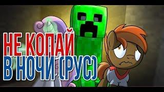 Don't Mine at Night Pony Parody   Не копай в ночи RUS