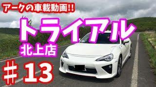 【車載】税込価格のトライアル北上店に行く! アークの車載動画!! #13