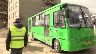 Рейд по контролю состояния общественного транспорта