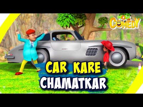 Chacha Bhatija In Hindi- EP107 | Car Kare Chamatkar | Funny Videos For Kids | Wow Kidz Comedy