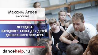 Методика народного танца для детей дошкольного возраста. Максим Агеев, Москва