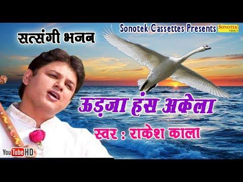 उड़ जा हंस अकेला || Rakesh Kala ||  प्रातः कालीन भजन || Ud Ja Hans Akela
