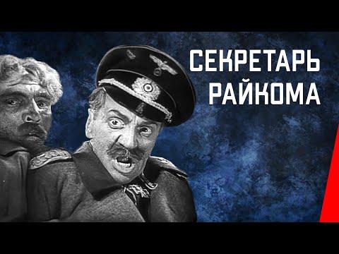 Секретарь райкома / Secretary of the Communist Party District Committee (1942) фильм смотреть онлайн