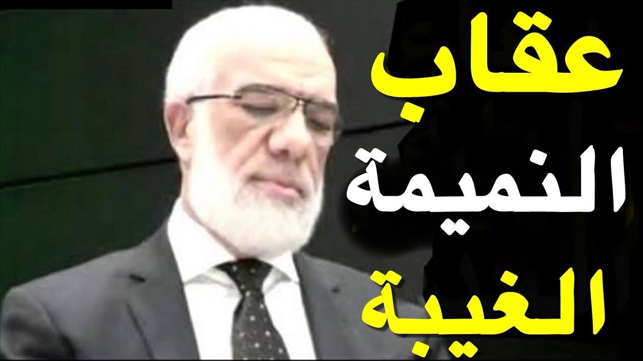 مخيف جدا مع الشيخ عمر عبد الكافي يكشف عن عقاب الغيبة والنميمة في الدنيا والاخرة