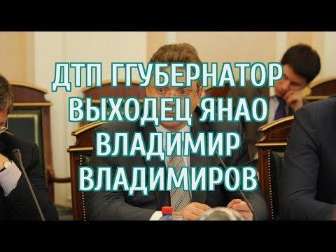🔴 Ставропольский губернатор — выходец с Ямала, попал в ДТП
