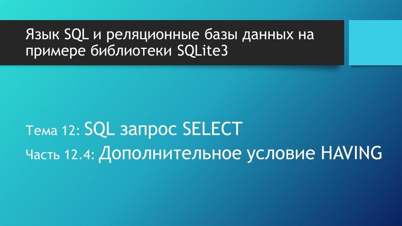 Основы SQL. SQL запрос SELECT GROUP BY HAVING. Фильтрация данных после группировки в базах данных
