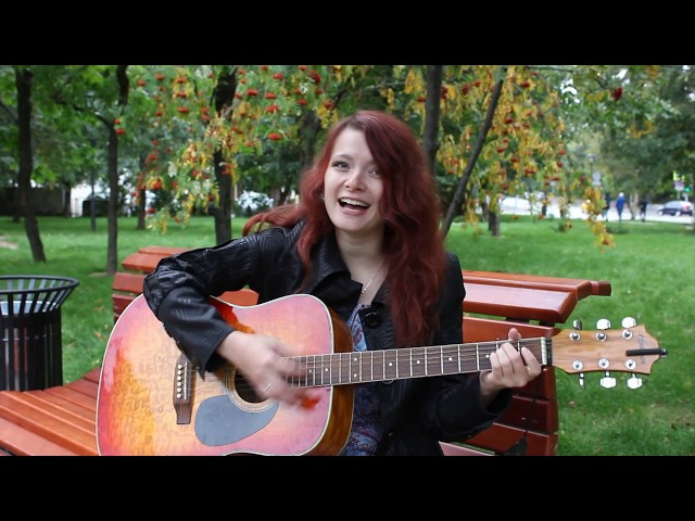 Осень (Мария Пономарева). Авторская песня под гитару!!!