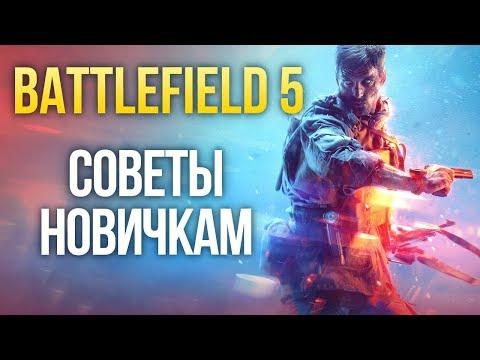Battlefield 5 - Как стать «имбой» thumbnail