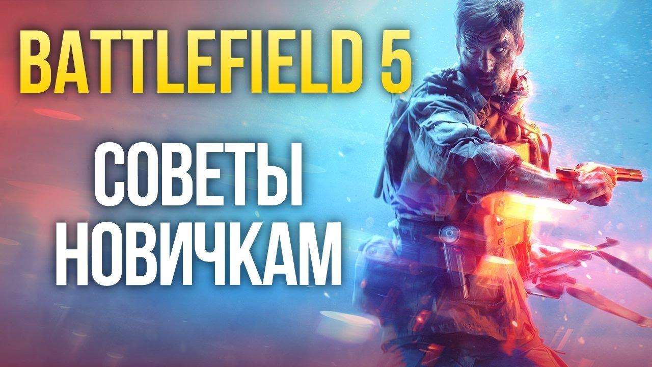 Battlefield 5 — Как стать «имбой»