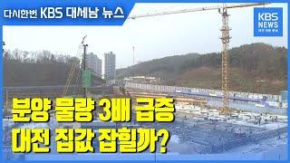 [집중취재]② 분양 물량 3배 급증…대전 집값 잡힐까?