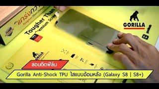 สอนติดฟิล์ม TPU ใสอ้อมหลัง Gorilla Anti shock TPU S8 | S8+ อย่างละเอียด