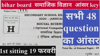 Bihar board matric/10th exam 2020 social science question 1st/first sitting objective answer
