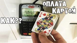 Как оплатить покупку игральной картой? Самый большой бургер в Бургер Кинг!