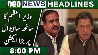 Sahiwal CTD Police Arrest | Neo News Headlines 8PM | 19 January 2019