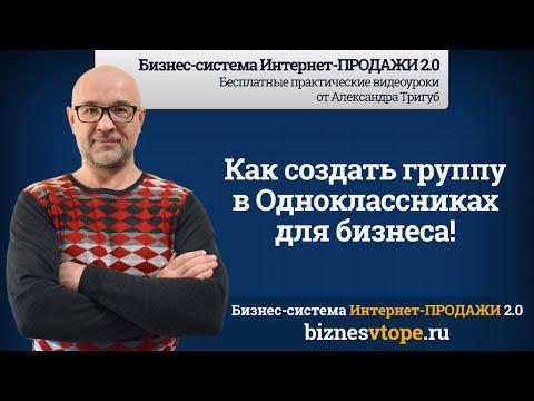 Как создать группу в Одноклассниках для бизнеса   Бизнес-клуб Интернет-ПРОДАЖИ 2.0