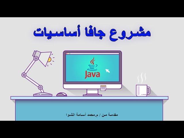 3- دورة Java Project ( Store System )