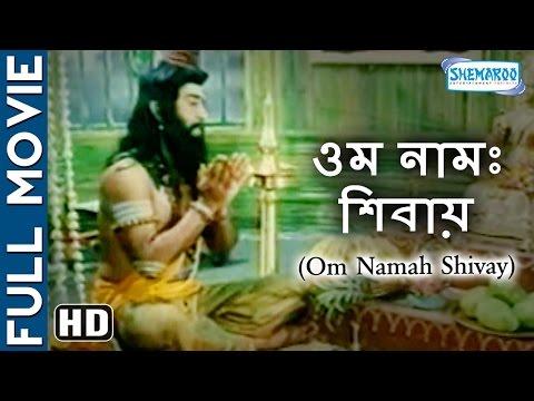 Om Namah Shivay (HD) - Superhit Bengali Movie - Sudharshan - Rajesh Vasanth