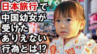 【海外の反応】「日本は恐ろしい!たった数日間でこれほど・・」日本旅行で娘に劇的な変化を与えた日本の日常に外国人が驚愕!【俺たちのJAPAN】