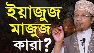 yajuj majuj history quran and hadis bangla 2019 || kiyamoter alamot yajud majud | Mufti Kazi Ibrahim