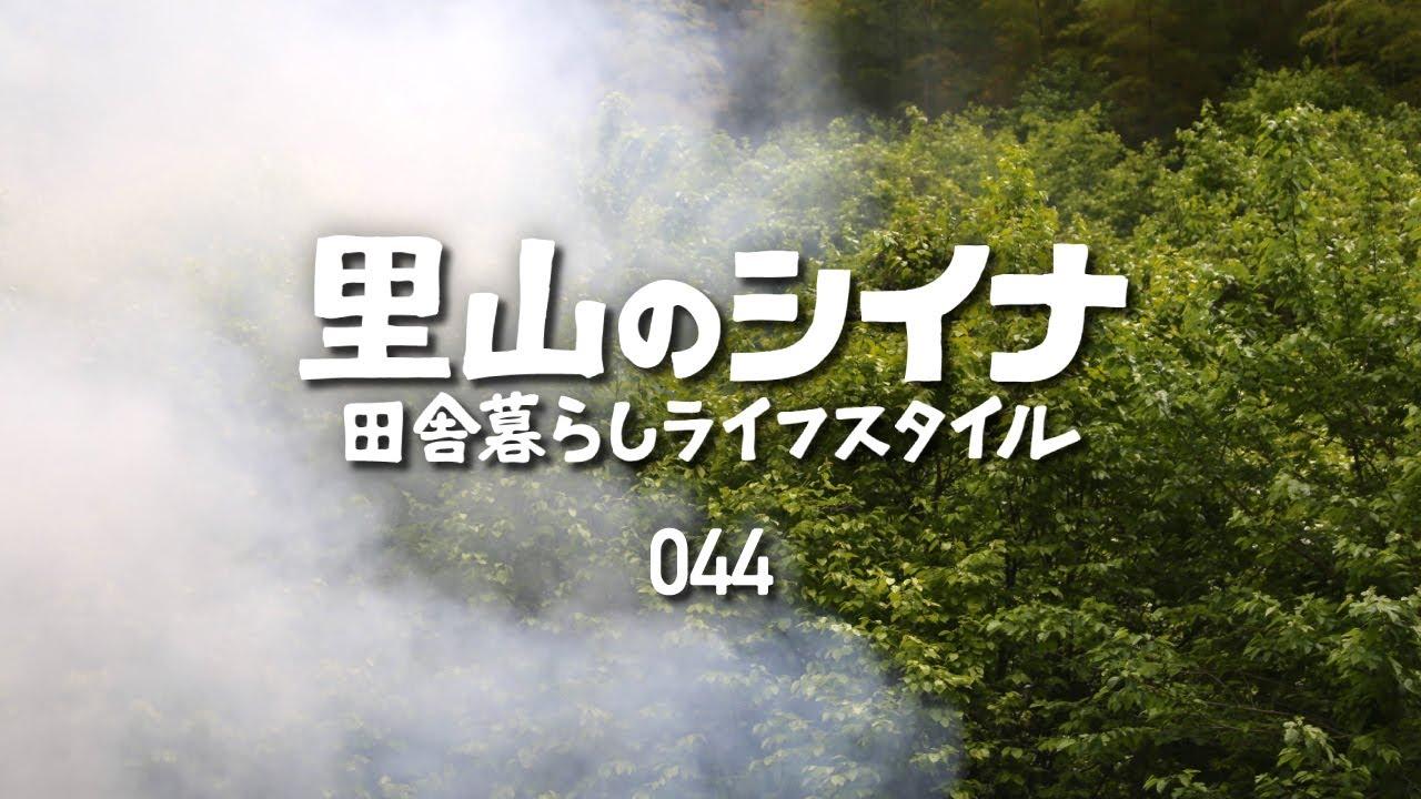 田舎暮らし 044 古民家で伐採した笹竹を17時間かけて焼く