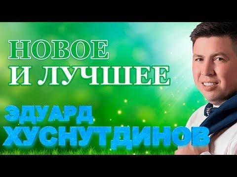 Эдуард Хуснутдинов  -  Новое и Лучшее