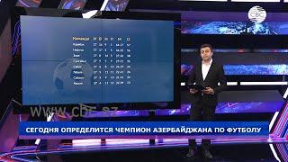 Сегодня определится чемпион Азербайджана по футболу