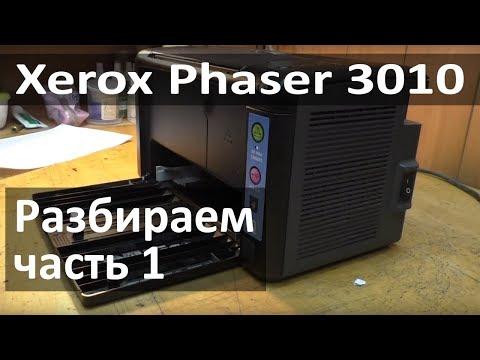 Как разобрать принтер xerox phaser 3010 видео